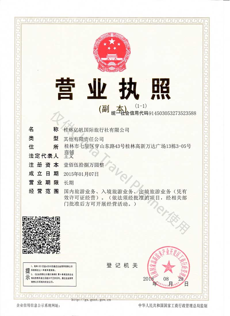 China Travel Planner License